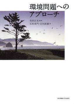 環境問題へのアプローチ-電子書籍