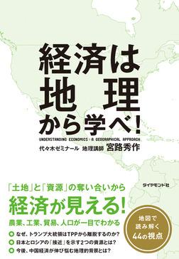 経済は地理から学べ!-電子書籍