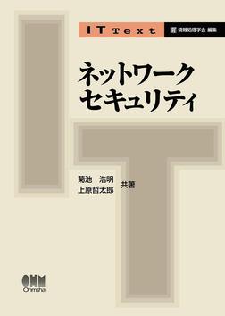 IT Text ネットワークセキュリティ-電子書籍