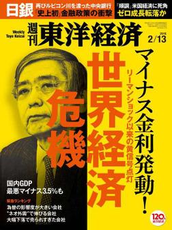 週刊東洋経済 2016年2月13日号-電子書籍