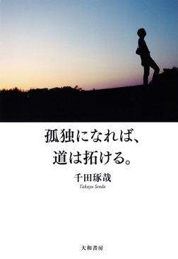 孤独になれば、道は拓ける。-電子書籍