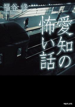 愛知の怖い話-電子書籍