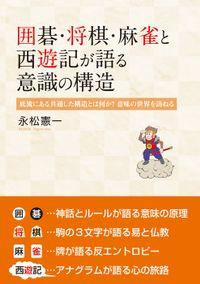 囲碁・将棋・麻雀と西遊記が語る意識の構造