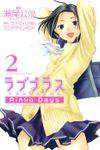 ラブプラス Rinko Days(週刊少年マガジン)