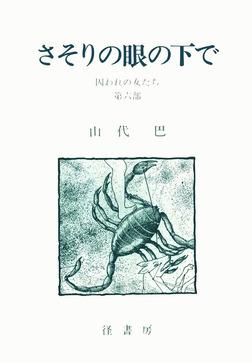 山代巴文庫[囚われの女たち6] さそりの眼の下で-電子書籍