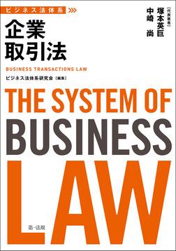 ビジネス法体系 企業取引法-電子書籍