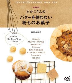 たかこさんのバターを使わない粉ものお菓子-電子書籍