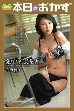 犯された社長秘書 石野麗子 本日のおかず-電子書籍