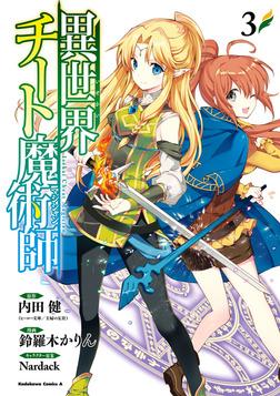 異世界チート魔術師(3)-電子書籍