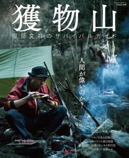 獲物山-電子書籍