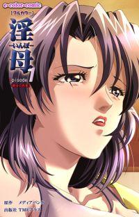 【フルカラー】淫母 Episode.1 「熟女の色香」