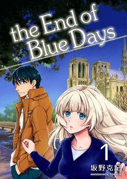 the End of Blue Days第1巻-電子書籍