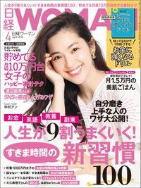 日経ウーマン 2018年 4月号 [雑誌]