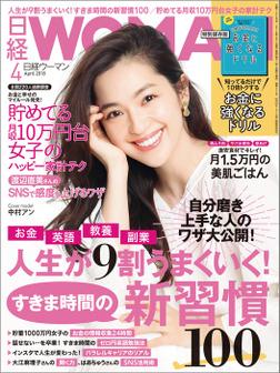 日経ウーマン 2018年 4月号 [雑誌]-電子書籍