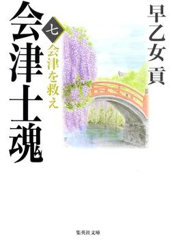 会津士魂 七 会津を救え-電子書籍