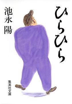 ひらひら-電子書籍