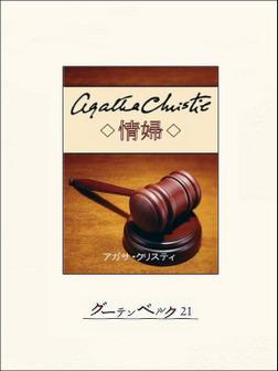 情婦…クリスティ短編集-電子書籍