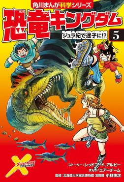 恐竜キングダム(5) ジュラ紀で迷子に!?-電子書籍