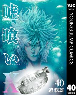 嘘喰い 40-電子書籍