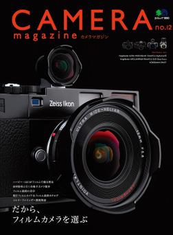 CAMERA magazine no.12-電子書籍