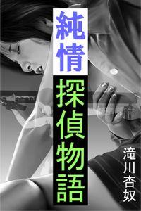 純情探偵物語(綜合図書)