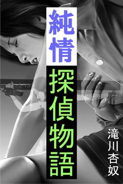 純情探偵物語-電子書籍