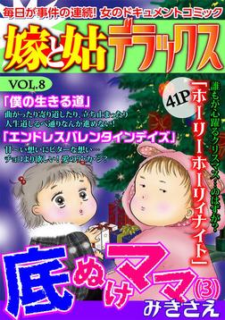 嫁と姑デラックス【アンソロジー版】vol.8 底ぬけママ (3)-電子書籍