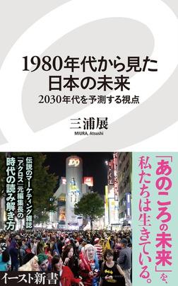1980年代から見た日本の未来 2030年代を予測する視点-電子書籍