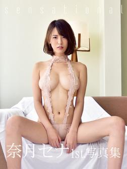 奈月セナ1st.写真集 sensational-電子書籍