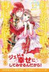 紅の死神は眠り姫の寝起きに悩まされる【電子版特典付】3