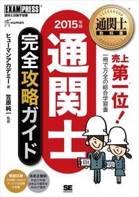 通関士教科書 通関士完全攻略ガイド 2015年版