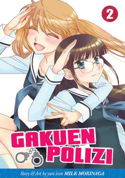Gakuen Polizi Vol. 2-電子書籍