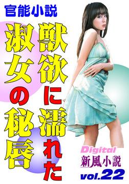 【官能小説】獣欲に濡れた淑女の秘唇 ~Digital新風小説 vol.22~-電子書籍