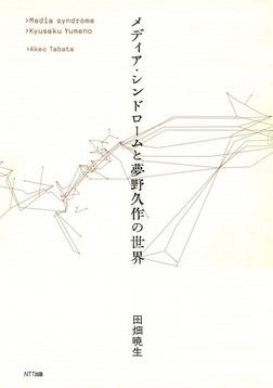 メディア・シンドロームと夢野久作の世界-電子書籍