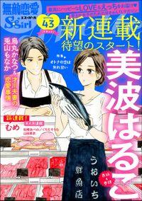 無敵恋愛S*girl Anetteオトナの恋は焦れ甘い Vol.43