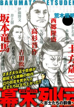 幕末列伝~志士たちの群像~-電子書籍