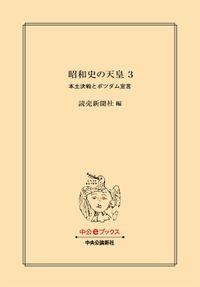 昭和史の天皇 3 本土決戦とポツダム宣言