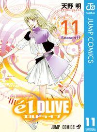 エルドライブ【elDLIVE】 11