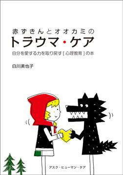 赤ずきんとオオカミのトラウマ・ケア-電子書籍