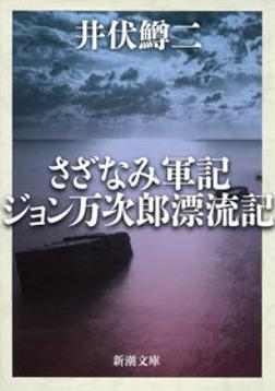 さざなみ軍記・ジョン万次郎漂流記-電子書籍