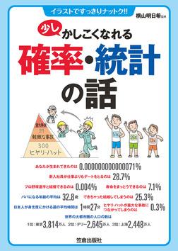 少しかしこくなれる確率・統計の話-電子書籍