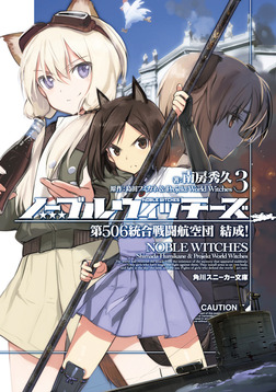 ノーブルウィッチーズ 3 第506統合戦闘航空団 結成!-電子書籍