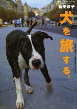 犬を旅する。-電子書籍