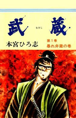 武蔵 第1巻-電子書籍