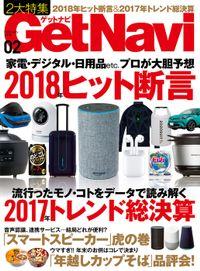 GetNavi2018年2月号