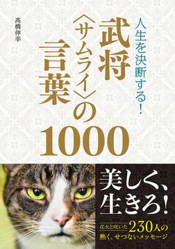 人生を決断する! 武将<サムライ>の言葉1000-電子書籍