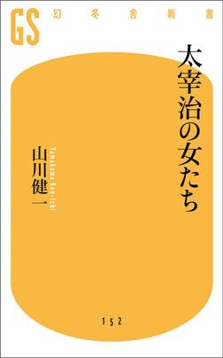 太宰治の女たち-電子書籍