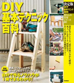決定版 DIY基本テクニック百科-電子書籍