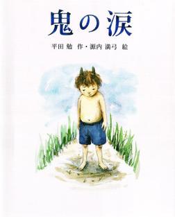 鬼の涙-電子書籍