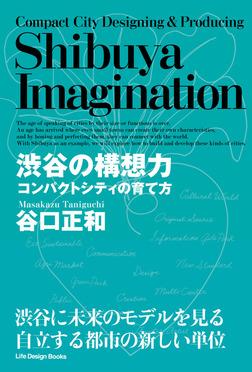 渋谷の構想力 コンパクトシティの育て方-電子書籍